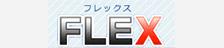 株式会社FLEX
